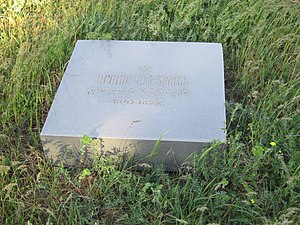 Grigor Artsruni - The tombstone of Grigor Artsruni in Khojivank