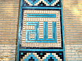 Tiling of South wall of Mohammad Al Mahruq Mosque - name of prophet God in persian masonry writing- Nishapur 04.JPG