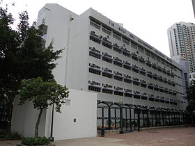 Tin Shui Wai Government Secondary School.JPG