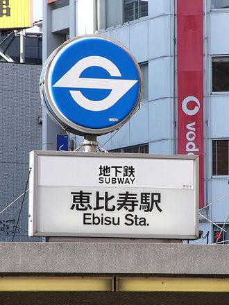Ebisu Station (Tokyo) - Image: Tokyo Metro 04p 0864s