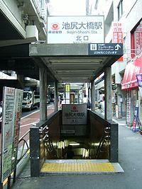 Tokyu-railway-den-en-toshi-line-Ikejiri-ohashi-station-north-entrance.jpg