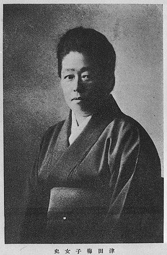 Tsuda Umeko - Portrait of Tsuda Umeko