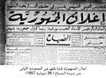 Tunisan Newspaper Assabah - Proclamation of the republic.jpg