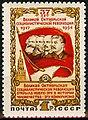 USSR 1954 1703 1565 0.jpg