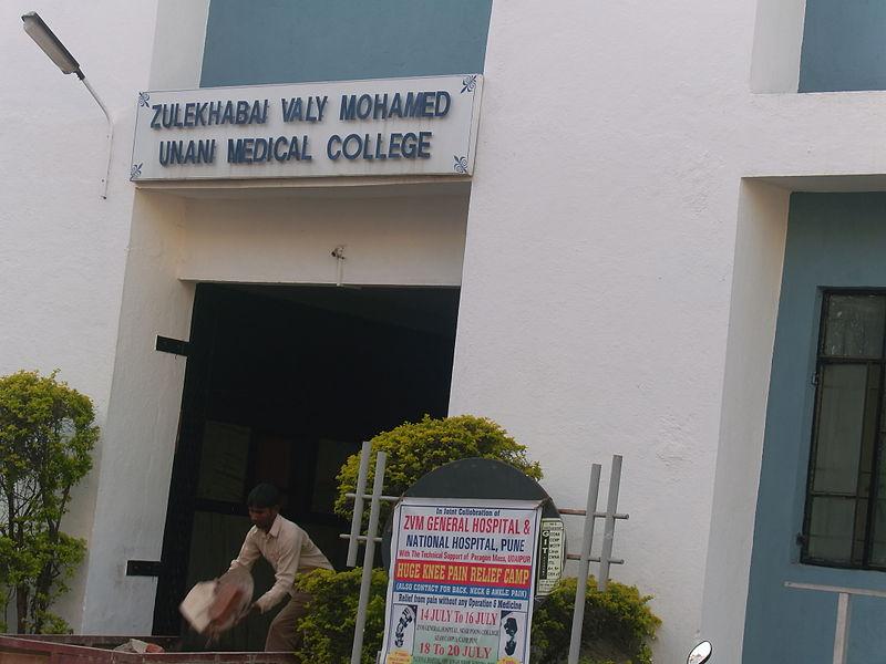 File:Unani Medical Coll Azam campus.JPG