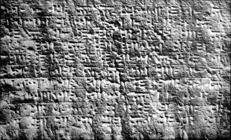 Argishtikhinili (ancient city) - Image: Urartu Tablet 06