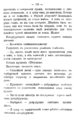 V.M. Doroshevich-Collection of Works. Volume IX. Court Essays-125.png