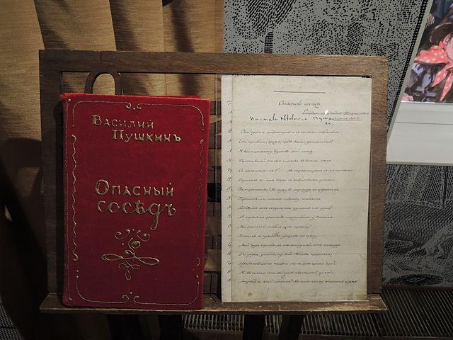 Список поэмы «Опасный сосед», экспонируемый в доме-музее В.Л.Пушкина в Москве