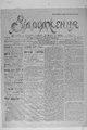 Vidrodzhennia 1918 079.pdf