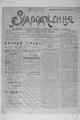 Vidrodzhennia 1918 080.pdf