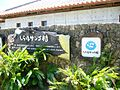 WWF Coral Reef Conservation and Research Centre.jpg