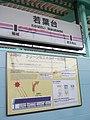 Wakabadai-Station-2006-07-11 2.jpg