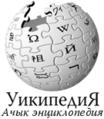 Wikipedia-logo-ky.png