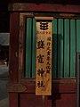 Wooden plate at the Shiogama-jinja.jpg