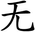 Wu2.png
