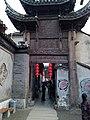 Wuzhong, Suzhou, Jiangsu, China - panoramio (151).jpg