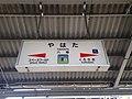 Yahata Station Sign.jpg