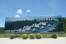 Yangjiang NPP 2009-1.jpg