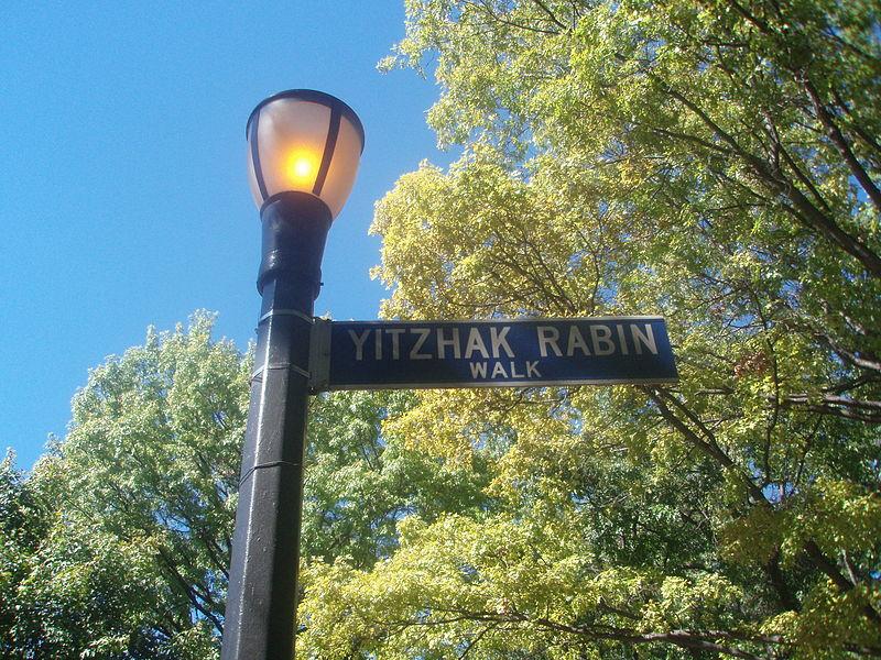 Yitzhak Rabin Walk.JPG