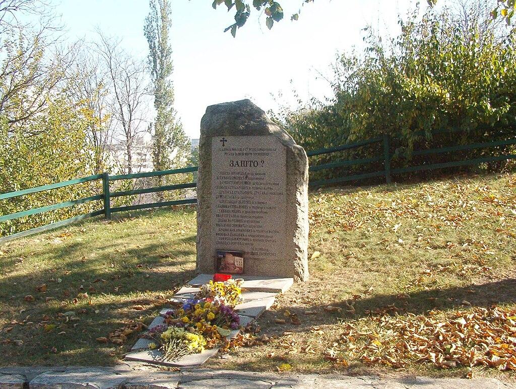 Зашто? (Почему ?) Памятник сотрудникам РТС, убитым в ходе бомбардировки