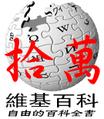 Zh-Wiki100kdraft.png