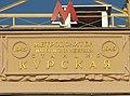 """""""Название станции и метро на здании вестибюля станции Курская"""".jpg"""