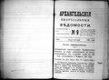 Архангельские епархиальные ведомости. 1892. №09.pdf
