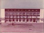 Будівля Запорізького аеропорту у 1960-і роки.jpg