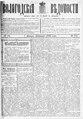 Вологодские губернские ведомости, 1905.pdf