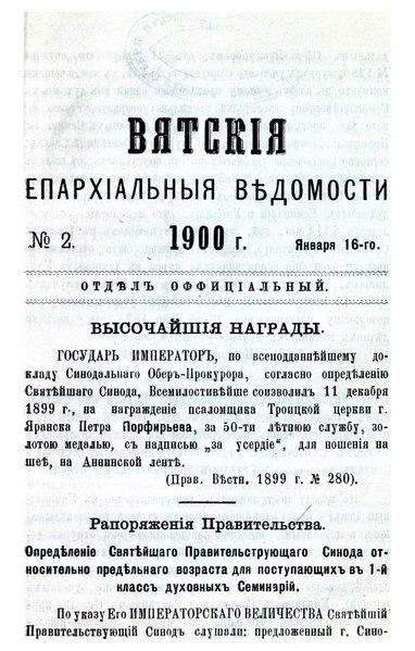 File:Вятские епархиальные ведомости. 1900. №02 (офиц.).pdf