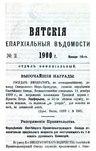Вятские епархиальные ведомости. 1900. №02 (офиц.).pdf