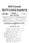 Вятские епархиальные ведомости. 1906. №45 (неофиц.).pdf