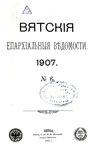 Вятские епархиальные ведомости. 1907. №06 (офиц.).pdf
