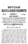 Вятские епархиальные ведомости. 1908. №27 (неофиц.).pdf