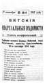 Вятские епархиальные ведомости. 1915. №38 (неофиц.).pdf