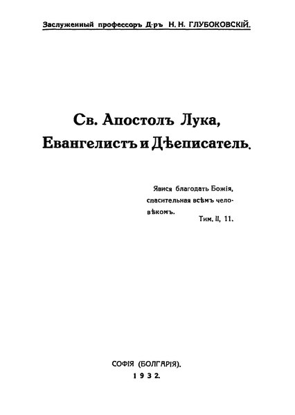 File:Глубоковский Н.Н. Святой апостол Лука, евангелист и дееписатель. (1932).djvu
