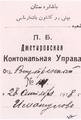 Джитировская кантональная управа.png