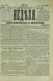 Екатеринбургская неделя. 1892. №20.pdf
