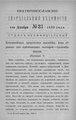Екатеринославские епархиальные ведомости Отдел неофициальный N 23 (1 декабря 1892 г).pdf