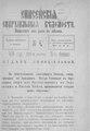 Енисейские епархиальные ведомости. 1906. №04.pdf