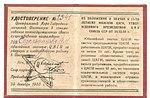 Изображение 23 декабря1933 значек ЦАГИ 2.jpg