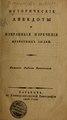 Исторические анекдоты и избранные изречения известных людей 1826.PDF