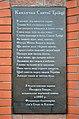 Каплиця Пресвятої Трійці, смт Велика Березовиця, табличка з віршем - 16027746.jpg