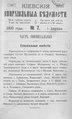 Киевские епархиальные ведомости. 1900. №07. Часть офиц.pdf