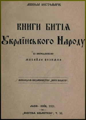 Nikolay Kostomarov - Book on existence of the Ukrainian people, 1921; Ideological program of the St Cyril and Methodius Brotherhood