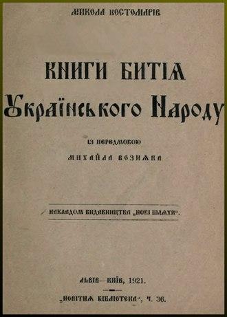 Brotherhood of Saints Cyril and Methodius - The Books of Genesis of the Ukrainian Nation by Mykola Kostomarov
