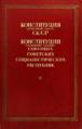 Конституция СССР 1936 года 4.png