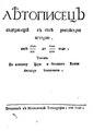 Летописец содержащий в себе российскую историю от 852 до 1598 году 1781 -rsl01003339158-.pdf