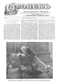Огонек 1903-06.pdf