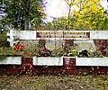 Пам'ятний знак воїнам-землякам, які загинули в роки Другої світової війни, село Вишгородок, 03.jpg